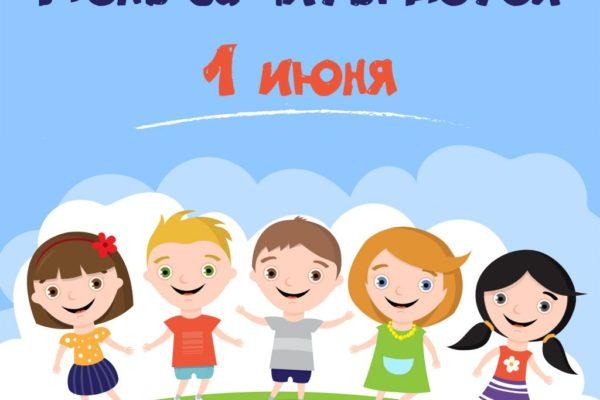 В Ставрополе отпразднуют День защиты детей в онлайн-режиме
