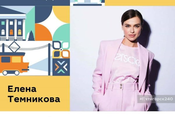 Елена Темникова и Юля Чичерина поздравят с юбилеем Пятигорск