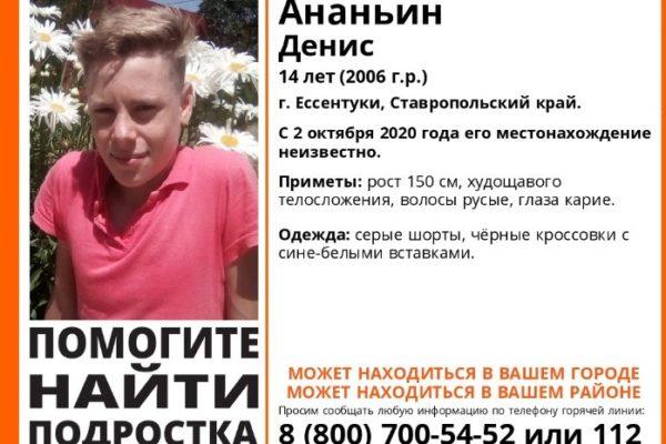 В Ессентуках ведутся поиски пропавшего школьника