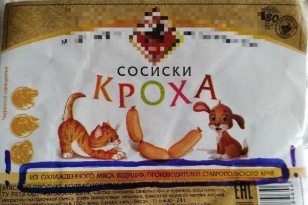 В Ставропольском крае выпускают сосиски из мяса «ведущих производителей»
