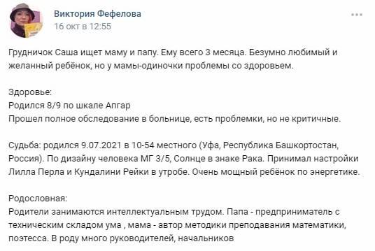 Петербурженка дала объявление о поиске новой семьи для своего ребёнка