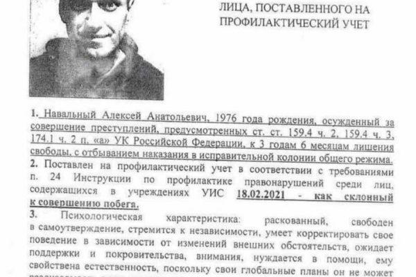В инстаграме Навального появилась фото с ориентировкой на него и психологическим портретом, составленным тюремщиками